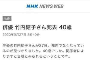 日本女演员竹内结子去世 她演过什么剧?