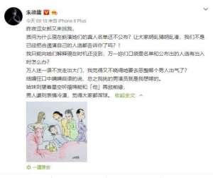 朱德庸透露不公布《涩女郎》演员原因:时机未到