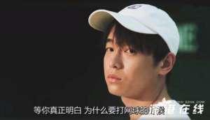 《奋斗吧,少年》今晚首播 彭昱畅饰演网球少年清新十足
