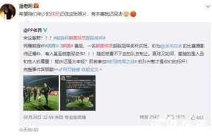 潘粤明怒斥韩国球员踩奖杯一事:有本事就还回去!