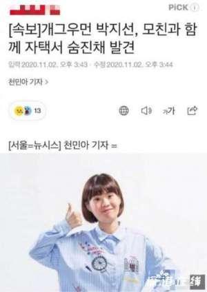 韩国艺人朴智善和母亲在家中去世 具体什么情况?