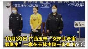 广西玉林杀害男医生女护士获死刑 案件详情回顾