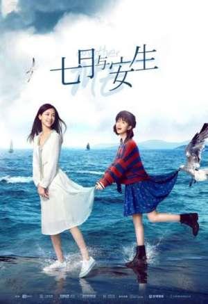 《七月与安生》开播 导演崔亮建构90后青春集体回忆