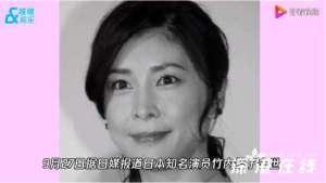 日本女演员竹内结子去世 曾参演三浦春马《血色星期一》