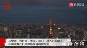 从中国到日本入境不再核酸检测 具体是什么情况?