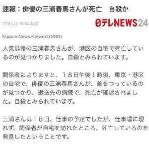 日本男星三浦春马疑似自杀身亡 具体是什么情况?