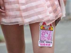 女大学生出租大腿当广告位