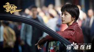 赵今麦《重生》角色引争议 反差诠释复仇少女获赞