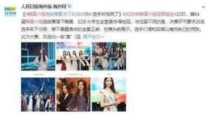 2020年韩国小姐冠军诞生 比赛规则引争议!!