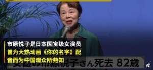日本声优市原悦子去世享年82岁 曾为《你的名字》配音